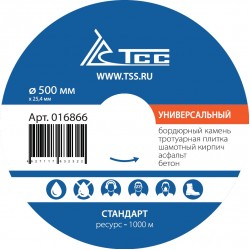 Алмазный диск ТСС-500 Универсальный (Стандарт)