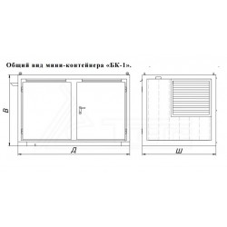 Мини-контейнер БК-1 базовая комплектация